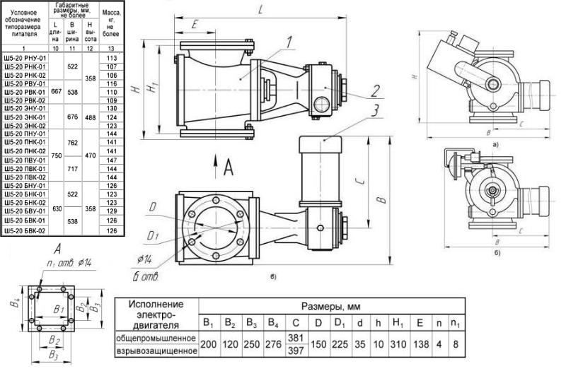 Питатель шлюзовый ш5 в Луга машина для просеивания сыпучих материалов через сито
