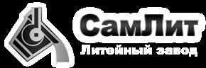 Самарский чугунолитейный завод «СамЛит»